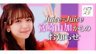 Juice=Juice 宮崎由加からのお知らせです。 ▽ハロー!プロジェクトオフ...