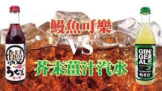 鰻魚可樂VS芥末薑汁汽水?!| 豆嫂開吃