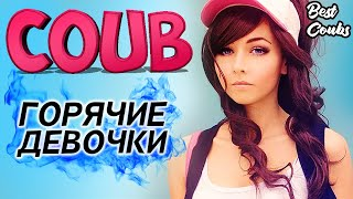 #COUB | Best Cube | Лучшие приколы Январь 2020 #28 | Gifs With Sound | Girl Best Fail | Ржака 2019