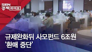 규제완화뒤 사모펀드 6조원 '환매 중단'