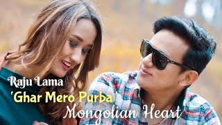 GHAR MERO PURBA | RAJU LAMA | MONGOLIAN HEART | OFFICIAL MUSIC VIDEO