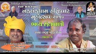 RAMDASJI GONDALIYA || શ્રી નકલંકધામ હરિદ્વાર મહોત્સવ Live ૨૦૧૭ || FULL HD VIDEO