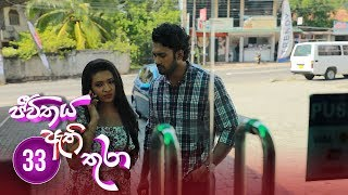 Jeevithaya Athi Thura | Episode 33 - (2019-06-27) | ITN Thumbnail