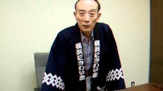 【横浜にぎわい座の桂歌丸館長にインタビュー】