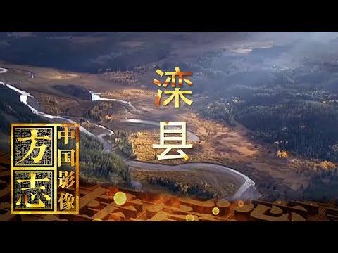 《中国影像方志》 第47集 河北滦县篇   CCTV科教