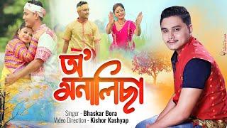 O MONALISHA Lyrics | Bhaskar Bora | Nilutpol Xobdo | Ajut Bora