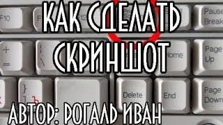 Как сделать скриншот(МОЙ САЙТ: http://ot-ivana.ru/ Всем привет! В этом обучающем видео мы с вами узнаем, как сделать скриншот, как сделат..., 2014-05-03T12:26:30.000Z)