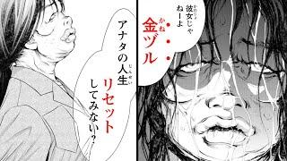 美醜の大地~復讐のために顔を捨てた女~(10)