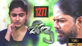 Sidu | Episode 1277 09th July 2021 Thumbnail