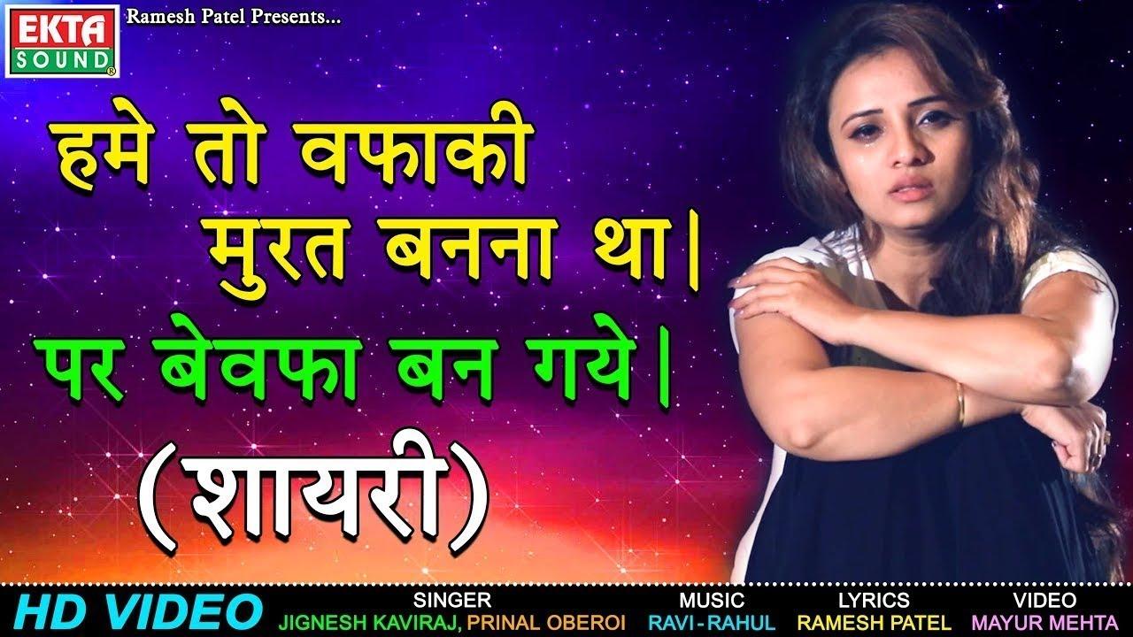 BEWAFA KI WAFA (Shayari) - Prinal Oberoi, Jignesh Kaviraj | FULL VIDEO |  RDC Gujarati | Ekta Sound