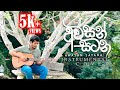 Sanuka- Awasan Satana (අවසන් සටන)- Instrumental Cover By Vishwa Abeywardana