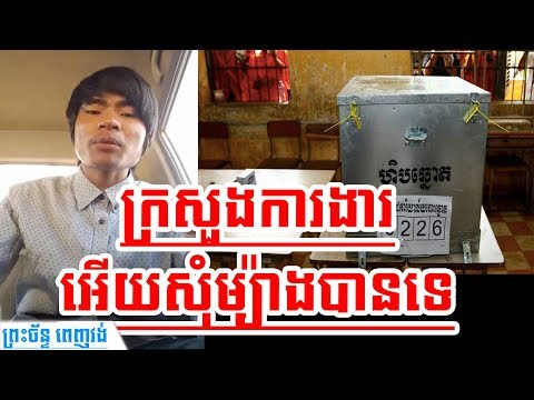 Khmer News Today 2017 | He Talked About Workers and Khmer Ministry of Labor On Commune Election 2017