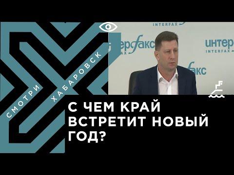 Сергей Фургал рассказал, что сделано в Хабаровском крае за год