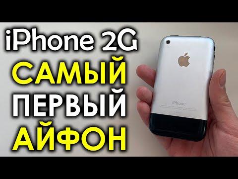 Самый Первый IPhone! Краткая история и обзор! 13 лет назад! Как это было? IPhone 2G!