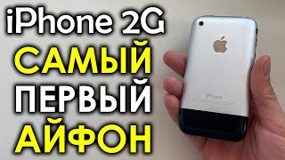 Самый Первый iPhone! Краткая история и обзор! 13 лет назад! Как это было? iPhone 2G!