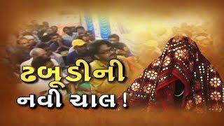 Dhabudi Mata નાં સમર્થકોનાં નવા નુસખા, `જે વિરૂદ્ધમાં બોલશે, તે મરશે' જેવાં ધમકીભર્યા વીડિયો વાયરલ