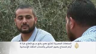 مصر تفتح معبر رفح مع غزة لأربعة أيام