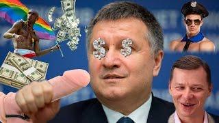 Torondor - Аваков и Кирш педофилы и геи. ВИДЕО ДОКАЗАТЕЛЬСТВА !!!