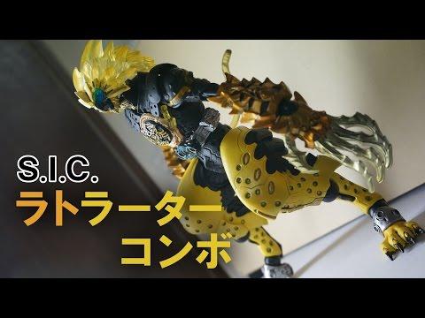 【S.I.C】仮面ライダーオーズ「ラトラーターコンボ」を開封!