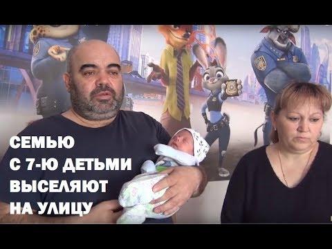 Многодетную семью  с 7-ю детьми выселяют на улицу.Ногинск, Московская область