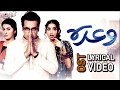 Waada OST | Falak Shabir | Faisal Qureshi & Shaista Lodhi | With Lyrics