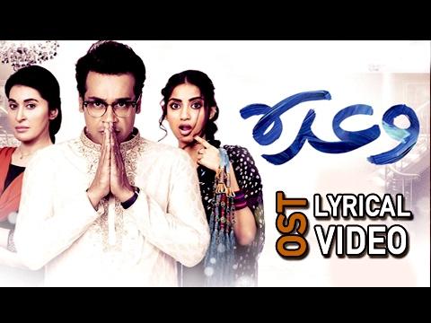 Waada OST | Falak Shabir | Faisal Qureshi & Shaista Lodhi | With Lyrics