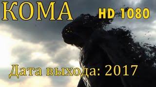 Кома (2017) Тизер - Трейлер HD 1080 фантастика, русский фильм. Русское кино.