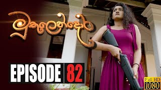 Muthulendora | Episode 82 10th August 2020 Thumbnail