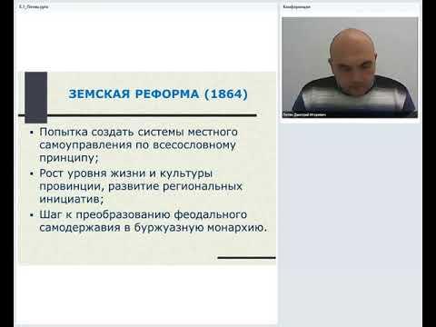 5.1. Отмена крепостного права в России. Либеральные реформы Александра II