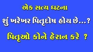 પિતૃઓ કોને હેરાન કરે ? || Pitru dosha Gujarati || what is Pitru dosha
