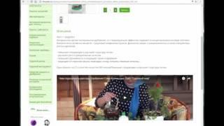 видео садовый интернет-магазин