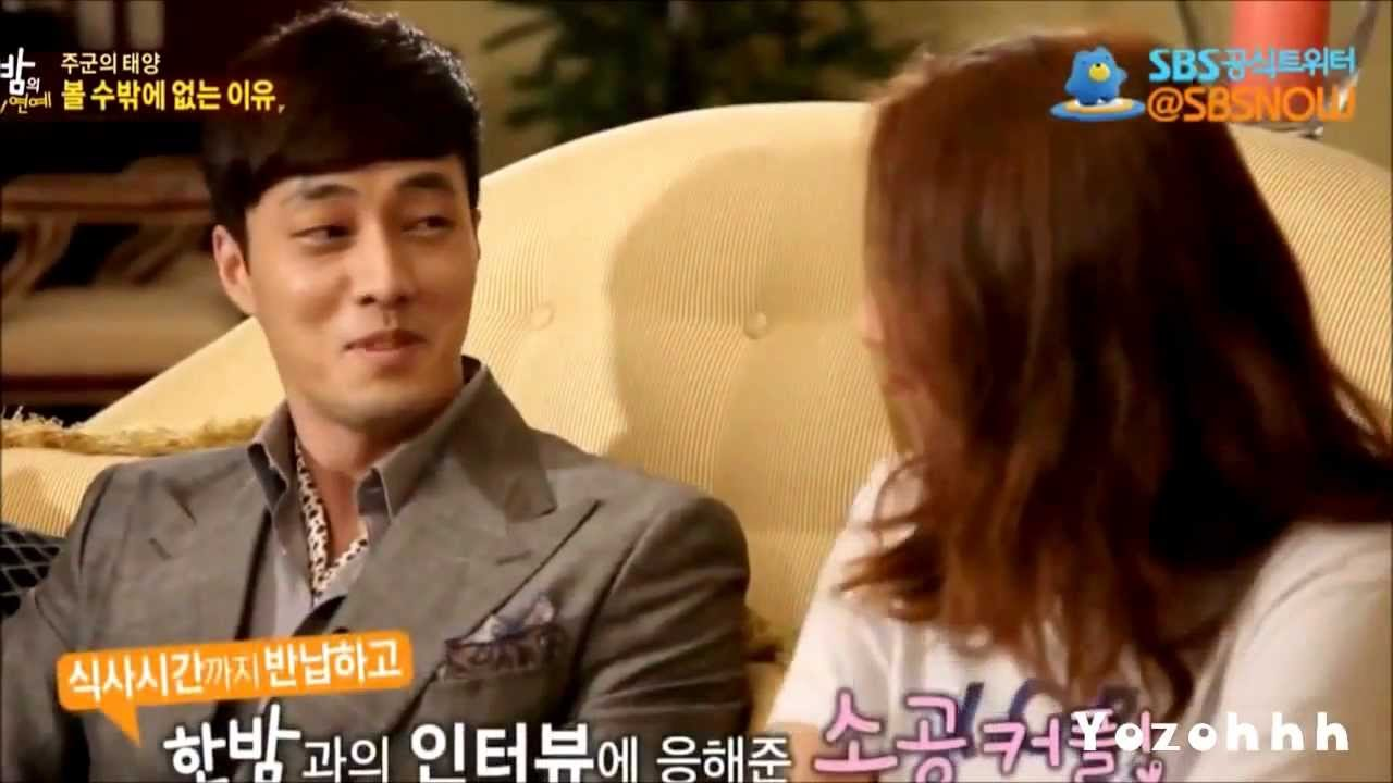 So ji sub and gong hyo jin dating in real life