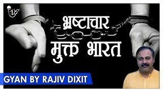 RAJIV DIXIT भ्रष्टाचार मुक्त भारत | How to stop corruption in India