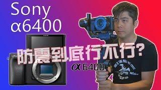 Sony α6400最慢買的人┃開箱誠實測試┃眼部對焦讚,但是防震效果令我很那個@@┃ft.Dji RONINS穩定器