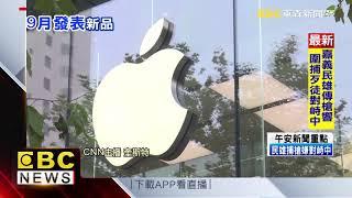 蘋果邀請函曝光!台灣時間9月11日新品揭密