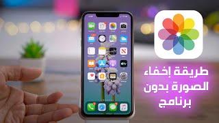 طريقة اخفاء الصور في هواتف الايفون | ios 14 screenshot 3