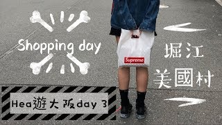 Hea遊Osaka 大阪 day 3 🇯🇵 堀江潮店 | 美國村-old skool 彈珠機 | 心齋橋牛角