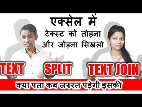 How to split and Join text in excel? || Excel useful tricks to join and splitting text