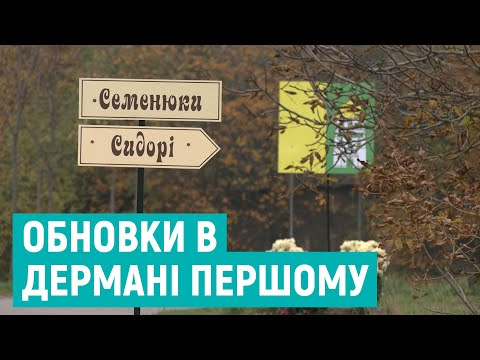 Суспільне Рівне: В селі на Рівненщині люди встановили вказівники з історичними назвами вулиць