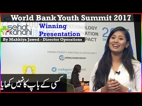 Pakistan Sehat Kahani Wins World Bank Youth Summit 2017   Dr Sara Makkiya Jawed Full Presentation