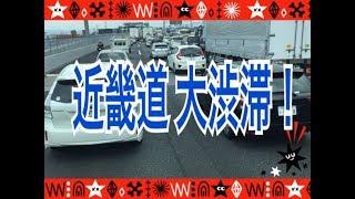 近畿道で事故渋滞にハマったので久しぶりにぼやいてみた!