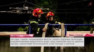 Наслідки негоди у Києві: пошкоджені мости і залиті підземки