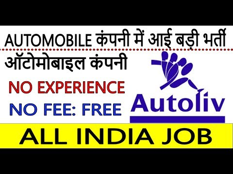 AUTOMOBILE COMPANY RECRUITMENT 2019 II FOR FRESHER II PRIVATE ALL INDIA JOB