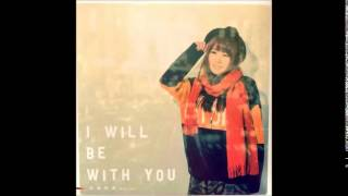 成瀬瑛美 『I WILL BE WITH YOU』