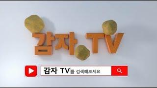2018 감자 tv ~👍👍