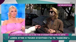 Σοκαρισμένη η Βίκυ Καγιά με την απομάκρυνσή της από το GNTM | Ευτυχείτε! 16/4/2021 | OPEN TV