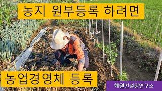 [혜원 재테크] 농지원…