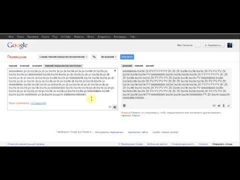 BeatBox в google переводчике)