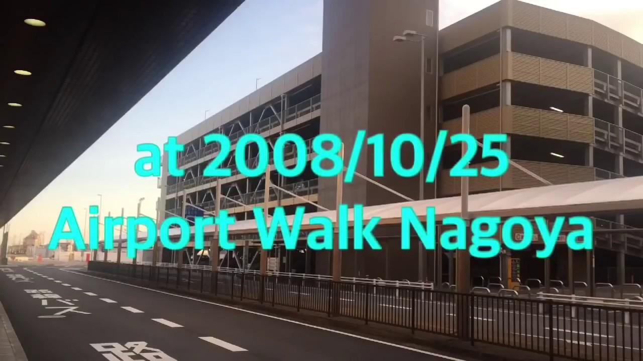 【名古屋空港追加】Airport Walk 名古屋のエレベーター〜2019〜 - YouTube