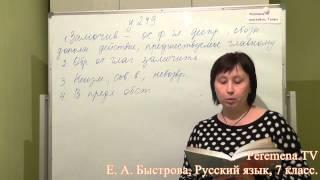 Peremena TV Русский язык, Быстрова, № 249